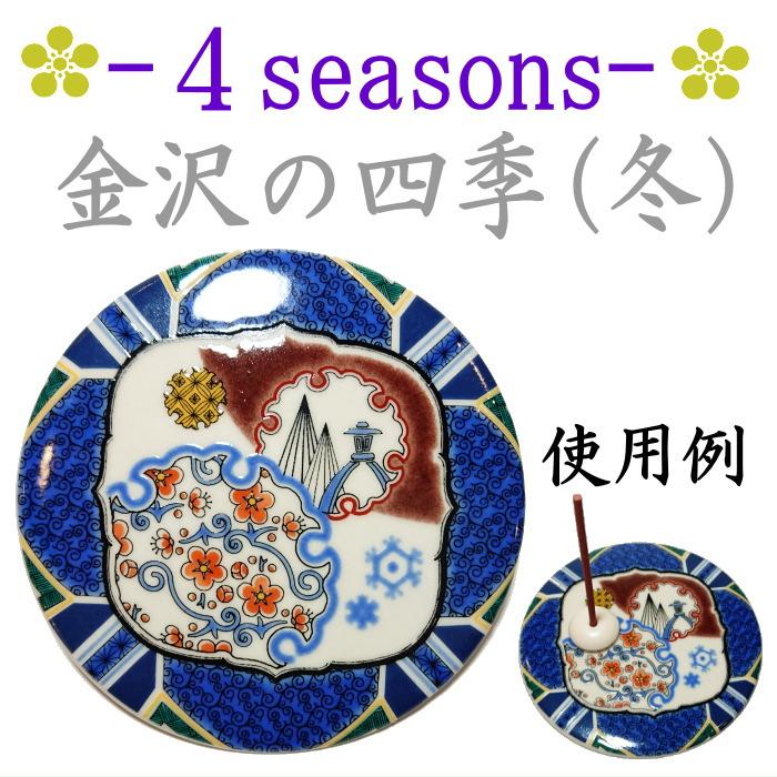 九谷焼・kouプレート-お香皿四季冬雪の兼六園