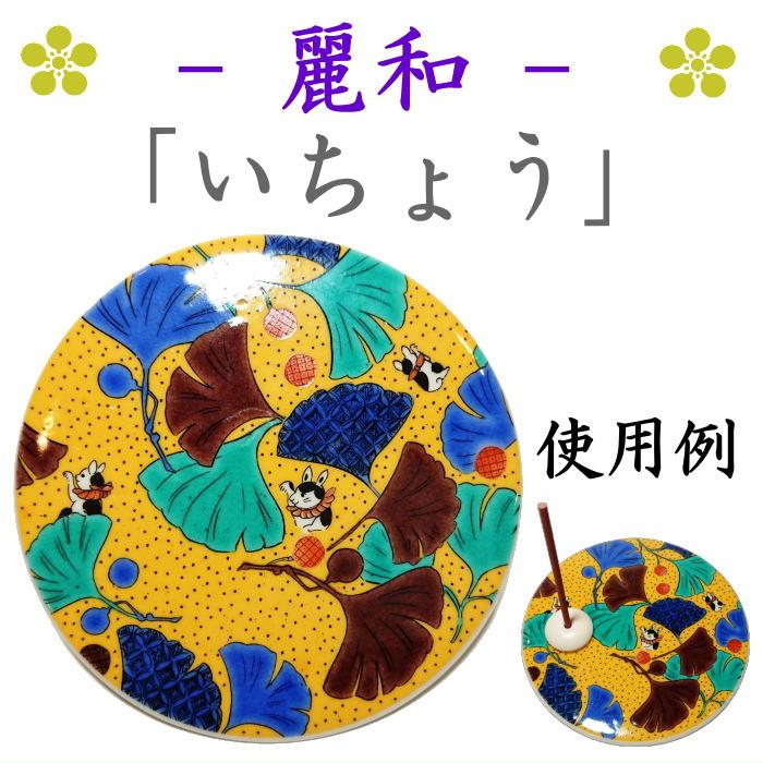 九谷焼・kouプレート-お香皿麗和いちょう