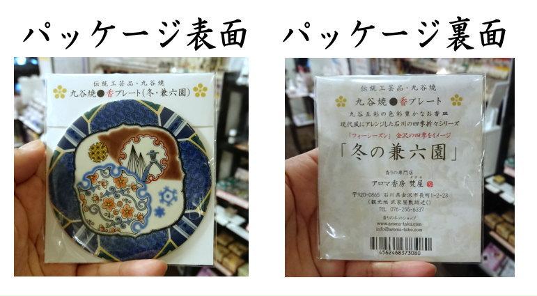 九谷焼・kouプレート-お香皿 パッケージ
