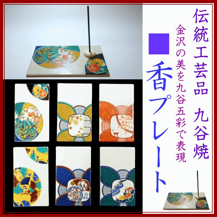 九谷焼・Kouプレート(香皿)