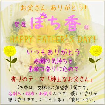 父の日ギフト 父の日