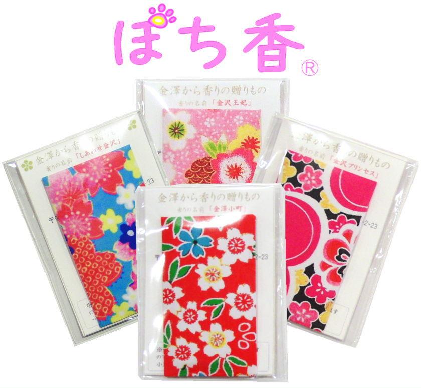 金沢のお土産 匂い袋 ぽち香