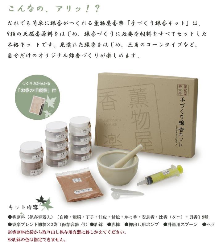 手作り線香キット-手作りお香