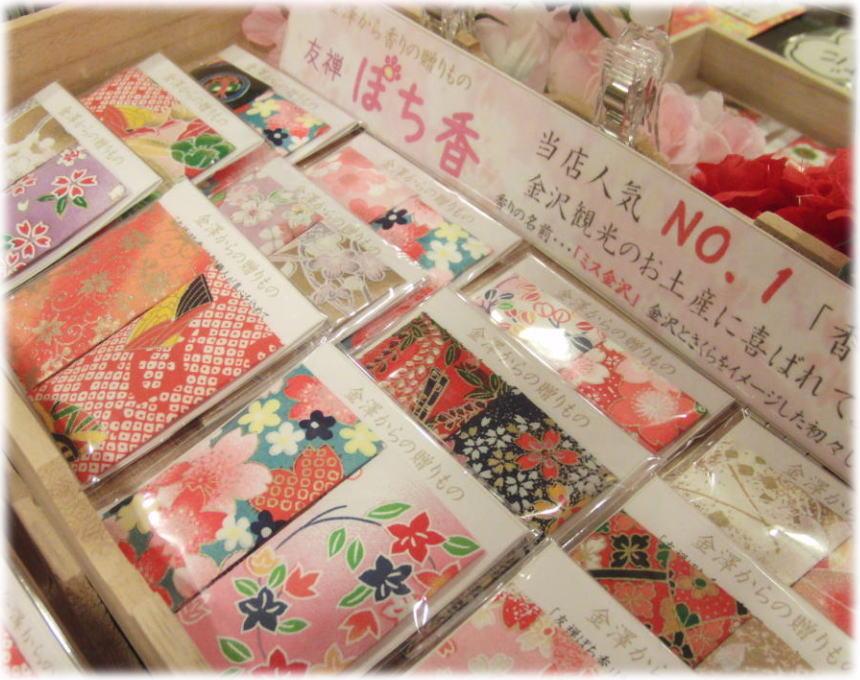 お香-金沢観光地スポットのお土産
