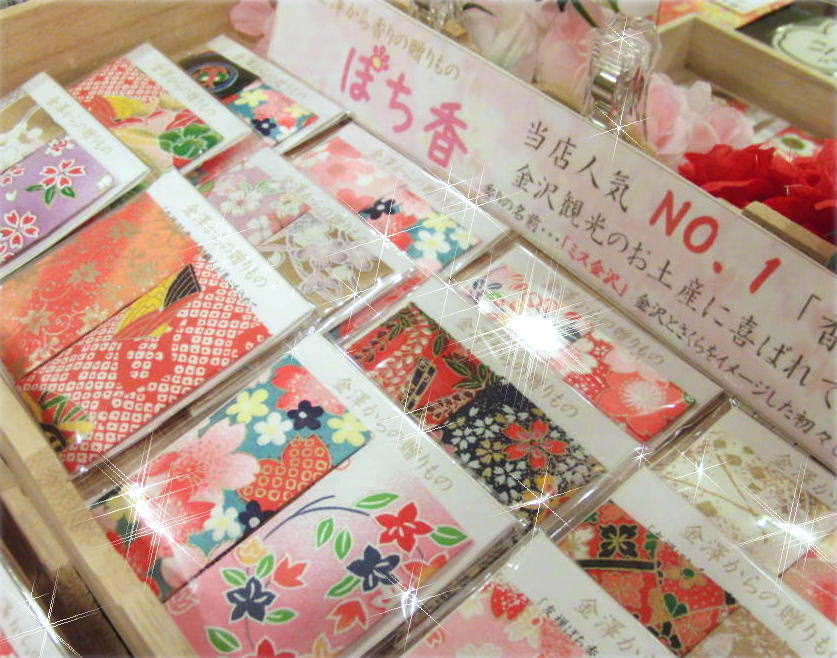 金沢 観光 お土産 金沢観光のお香のお土産
