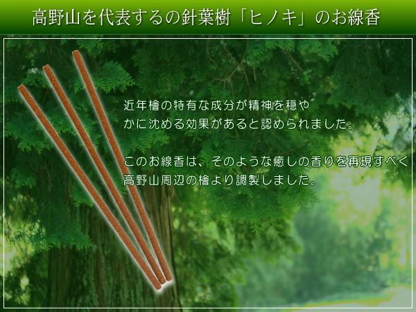 紀州檜の香りのお香