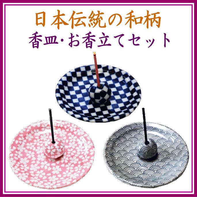日本伝統のお香立付香皿3種類