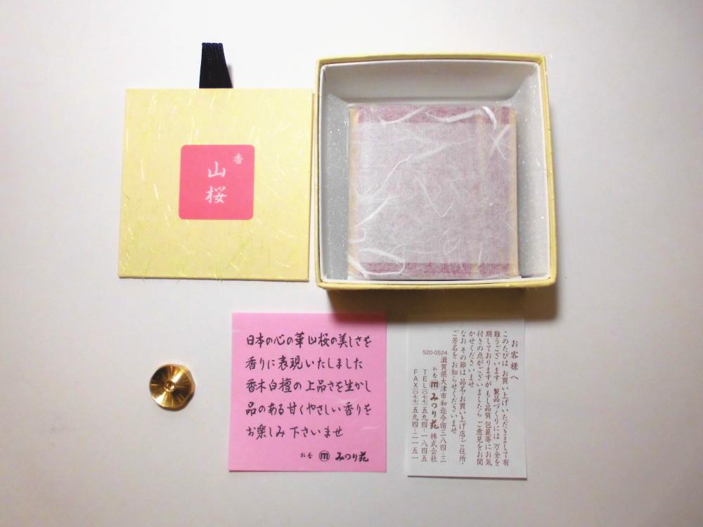 流雲 スティック型 お香 山桜