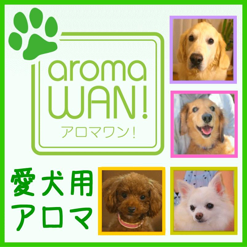 わんちゃんアロマ 犬用アロマ アロマワン