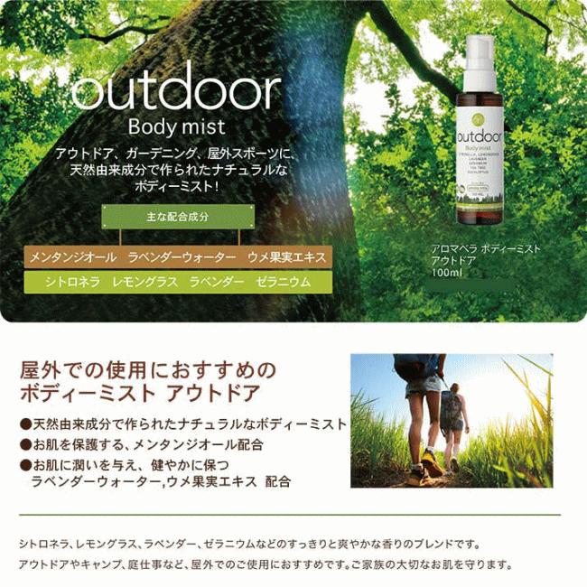 aromaveraボディーミストアウトドア