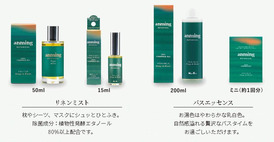 anming ボタニカル 日本香堂 製品