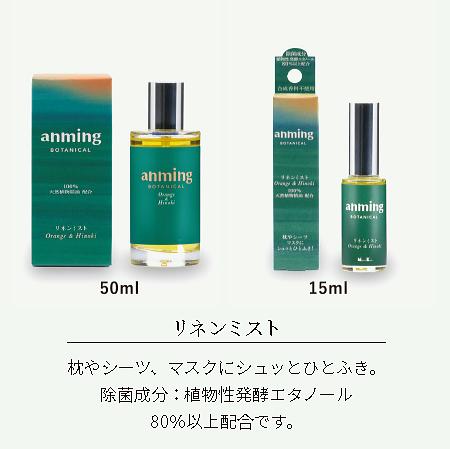 anming ボタニカル 日本香堂 リネンミスト