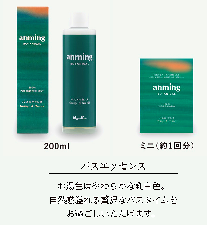 anming ボタニカル 日本香堂 バスエッセンス 入浴剤