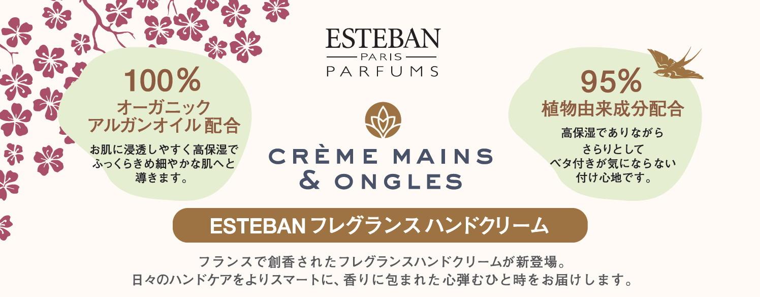 ESTEBAN ハンドクリーム
