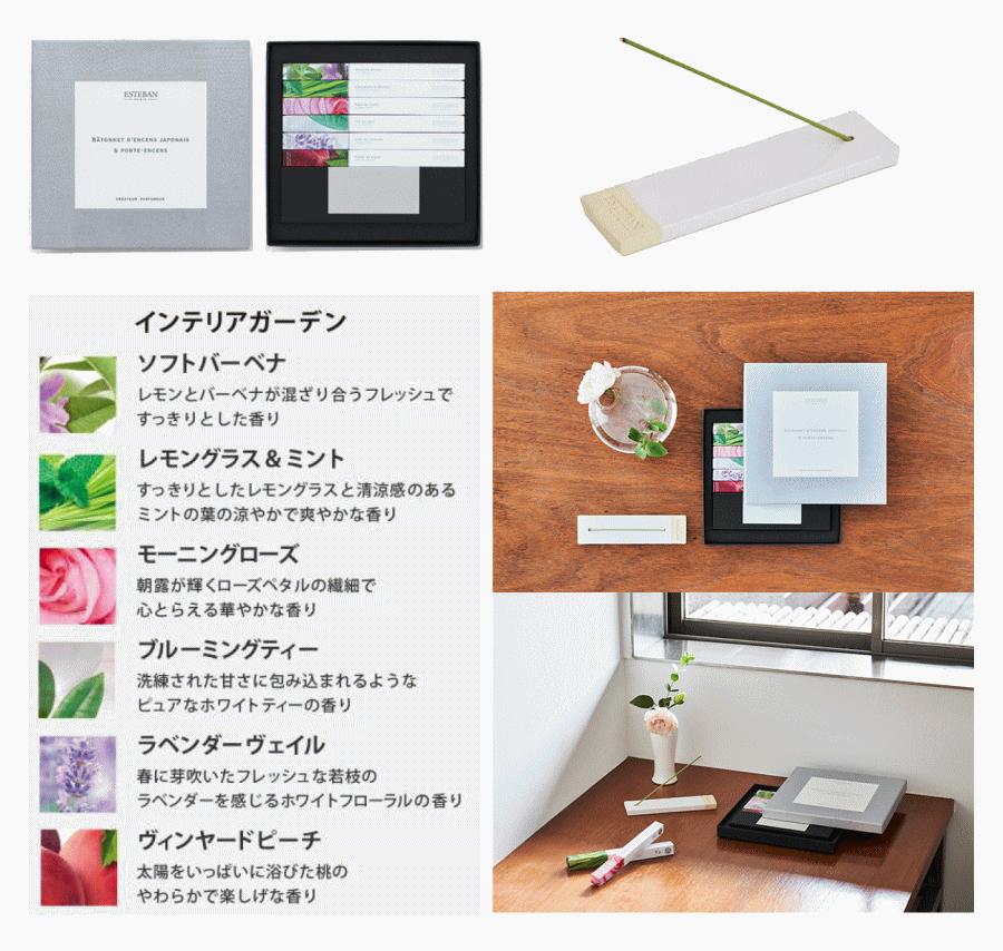 お香&香皿 ギフトセット ESTEBAN インテリアガーデン