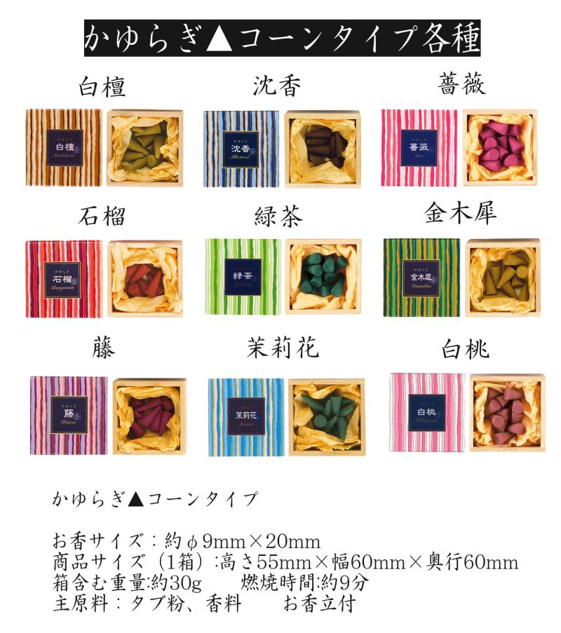 かゆらぎ-日本香堂 お香スティック・コーン▲三角タイプ