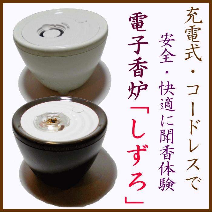 SIZURO 日本香堂 聞香炉