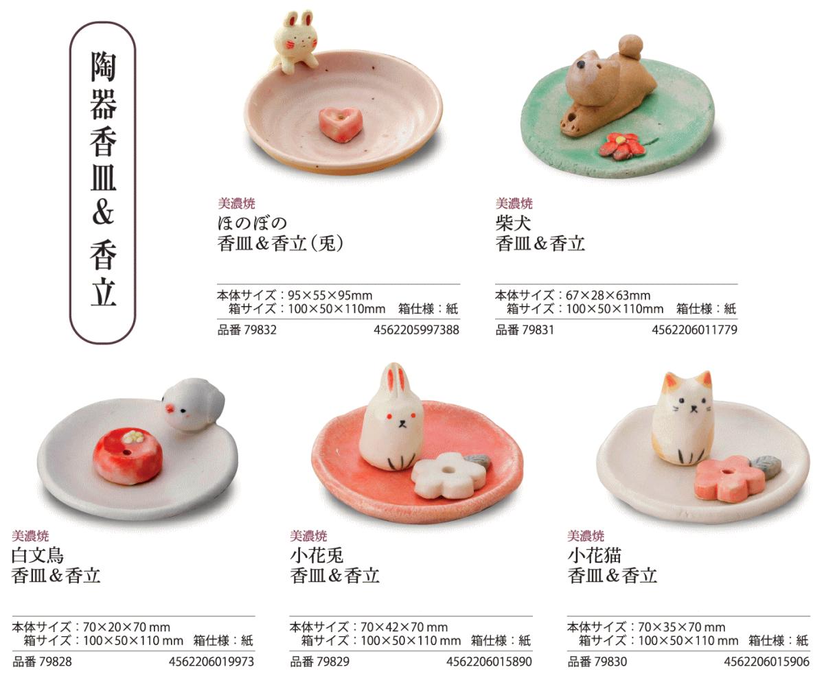 陶器香皿&香立
