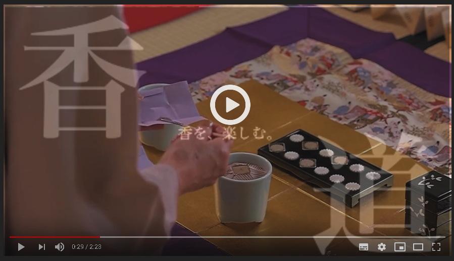 香道・日本香堂 香道の様子
