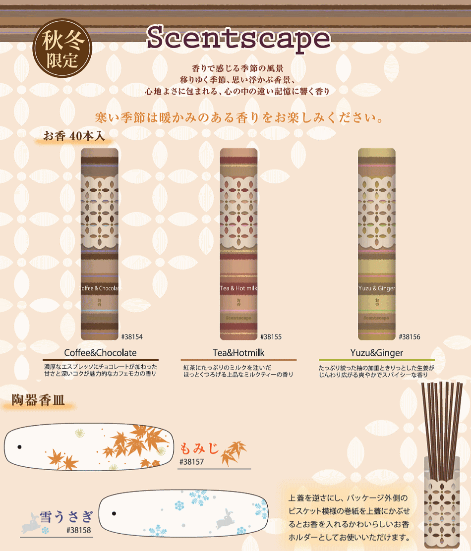 日本香堂の季節限定-スティックタイプのお香・お香立て・セントとスケープ秋2019