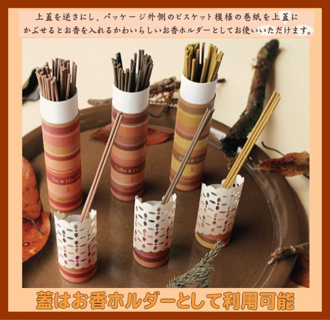 日本香堂秋冬限定の香りセントスケープ
