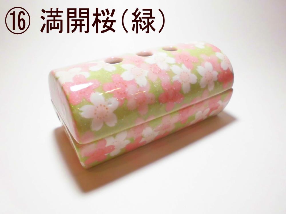 香彩器筒型美濃焼-満開桜(緑)