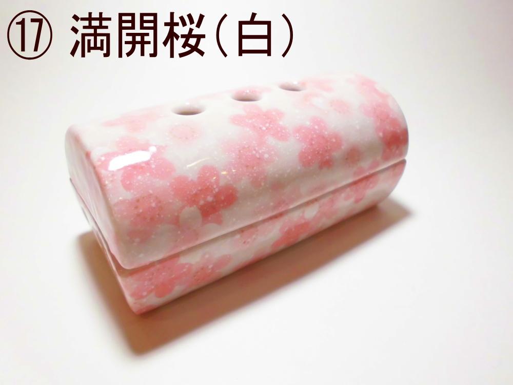 香彩器筒型美濃焼-満開桜(白)
