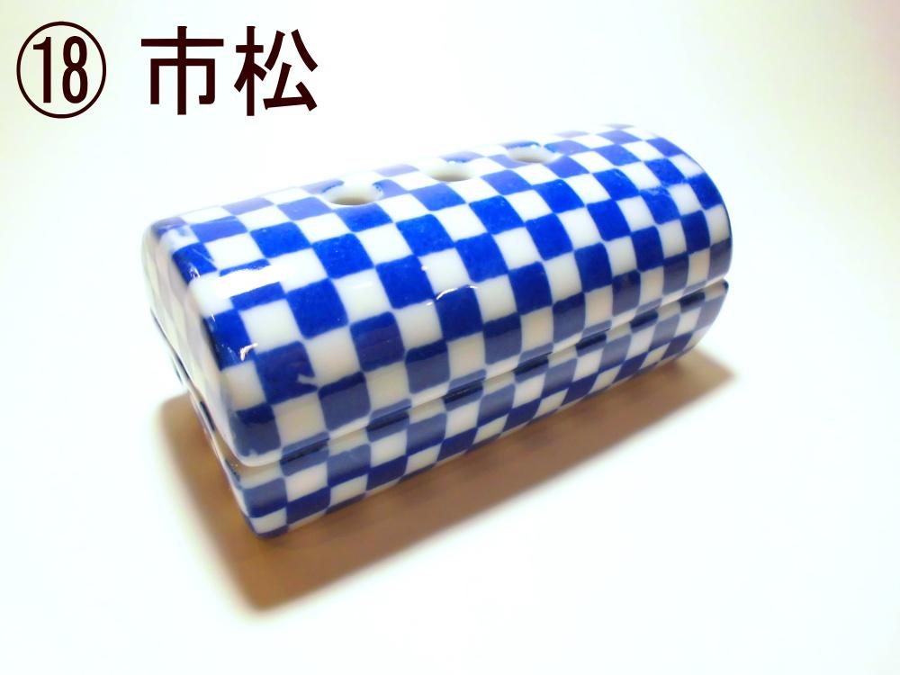 香彩器筒型美濃焼-市松
