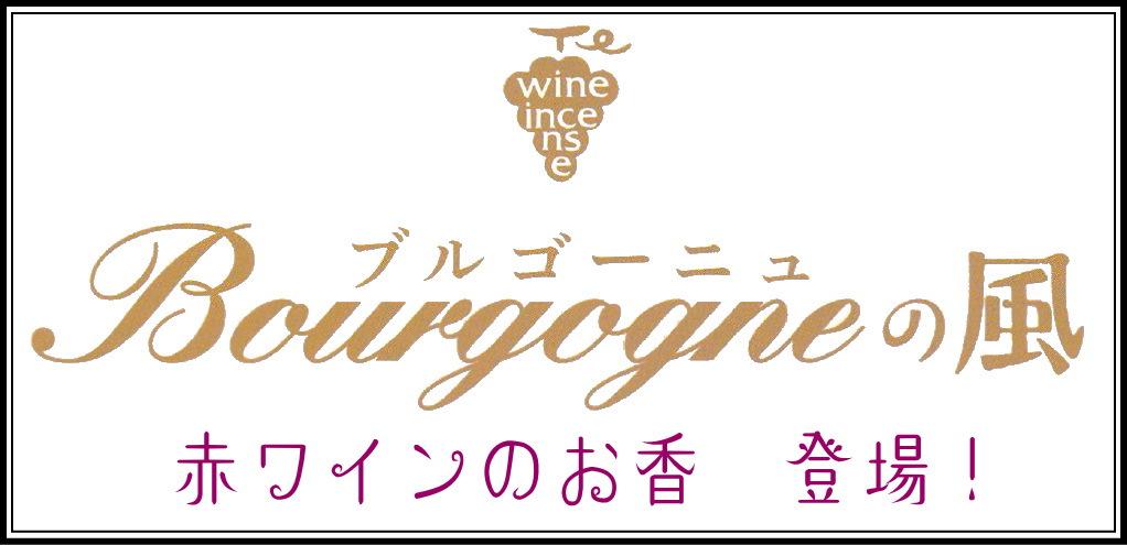 煙の少ないお線香 Bourgogneの風 赤ワインの香り