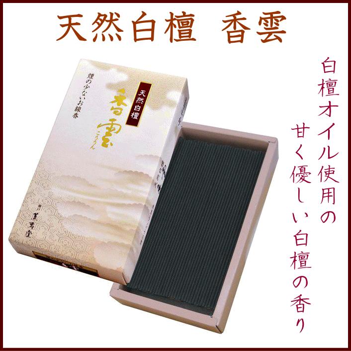 天然白檀-香雲-薫寿堂
