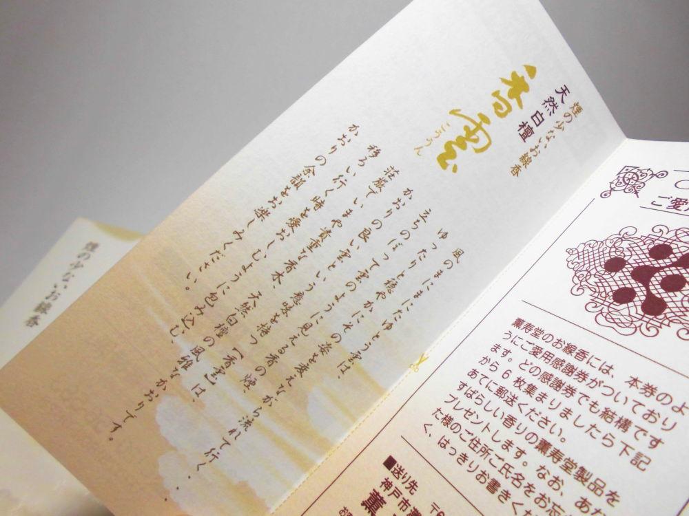 薫寿堂 天然白檀 香雲