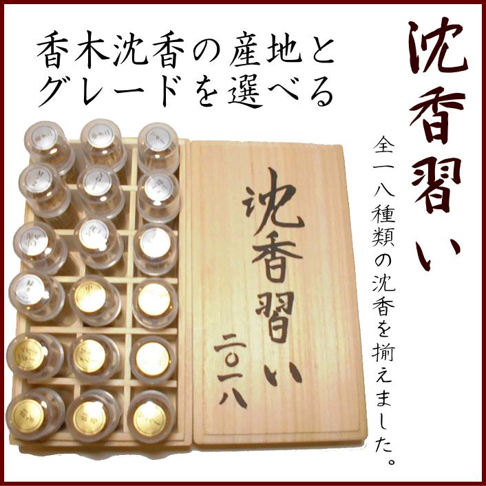 沈香習い 長川仁三郎商店