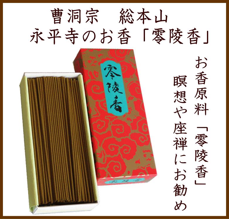 永平寺 禅のイメージ 零陵香