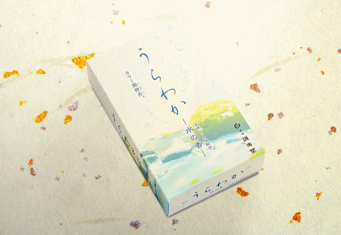 誠寿堂お線香・お香・うらわか-水