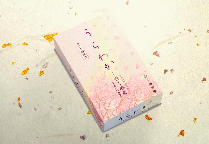 誠寿堂お線香・お香・うらわか-さくら