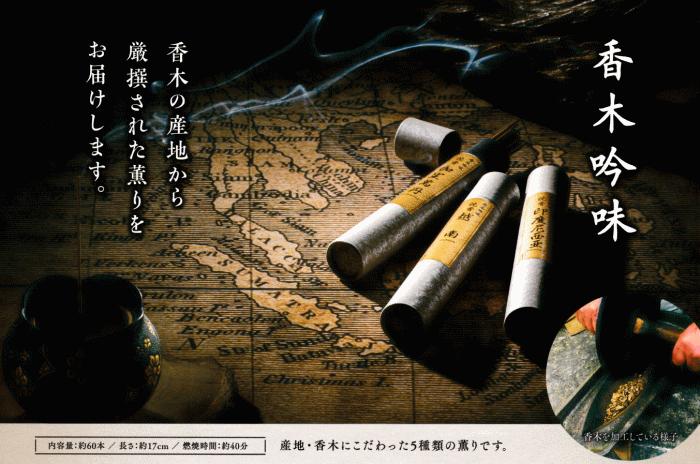 菊寿堂-香木吟味 白檀インド・インドネシア