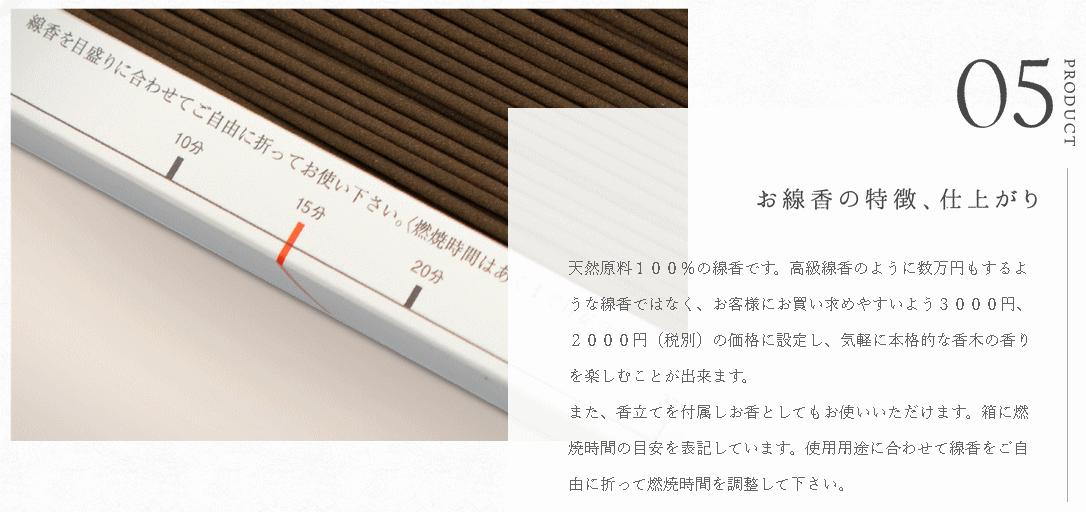 誠寿堂ことのは-天然香源料100%