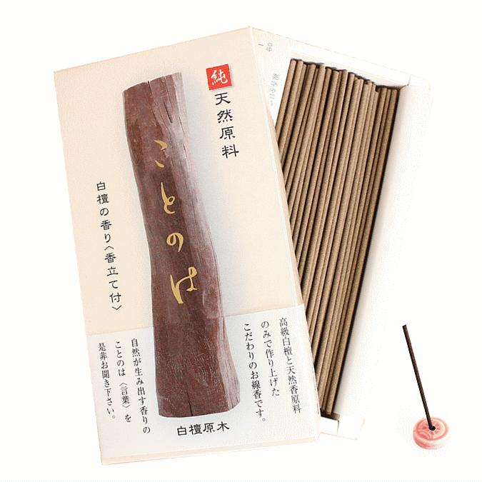 誠寿堂ことのは-天然香源料100% 白檀