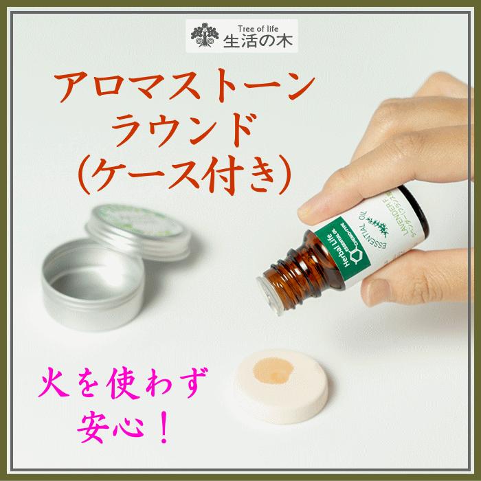 生活の木 精油アソート