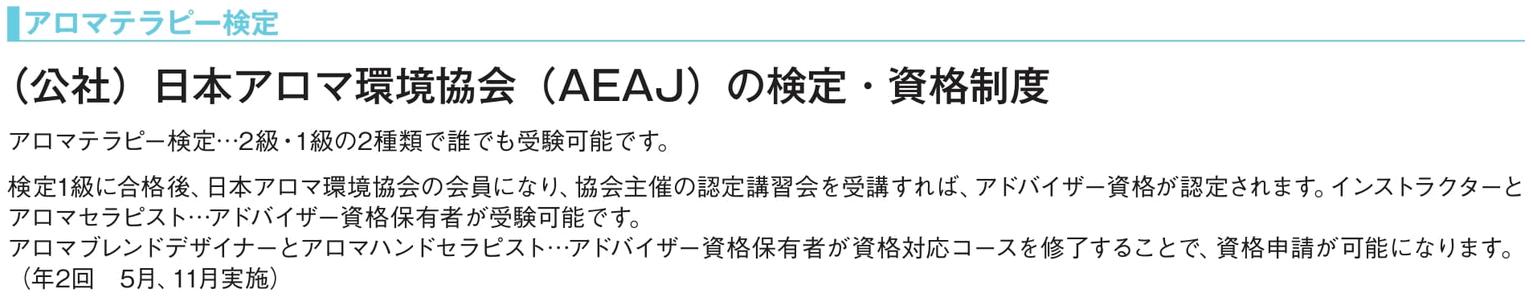 日本アロマ環境協会認定『アロマテラピー検定』