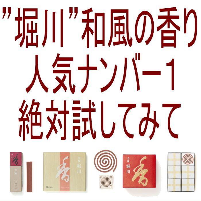 画像1: 芳輪 堀川 松栄堂
