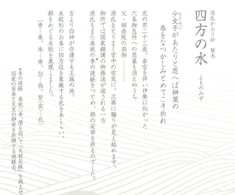 源氏かおり抄 賢木 源氏物語