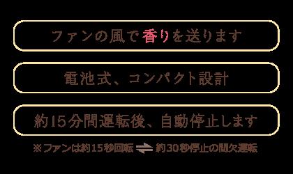 芳香器 ふうか 松栄堂