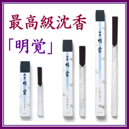 明覚(最高級沈香)