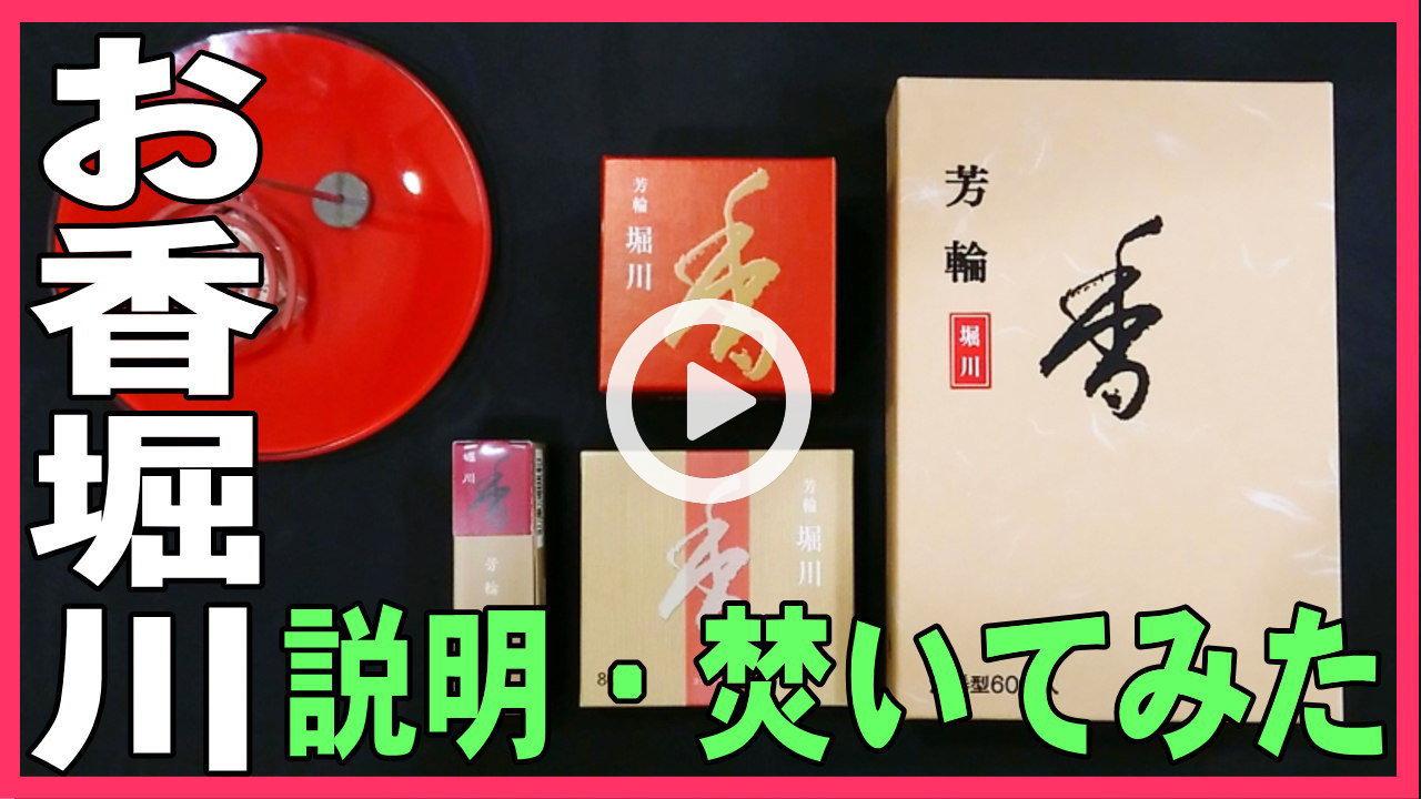 京都松栄堂の芳輪シリーズのお香スティックタイプ80本入りの堀川