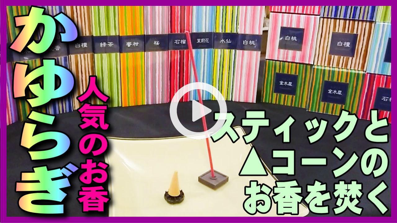 日本香堂のかゆらぎシリーズのスティックタイプのお香